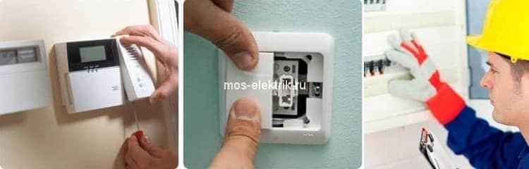 электрик в Красногорске недорого