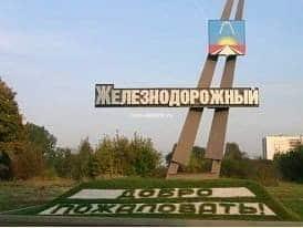 электрик в железнодорожном московской области