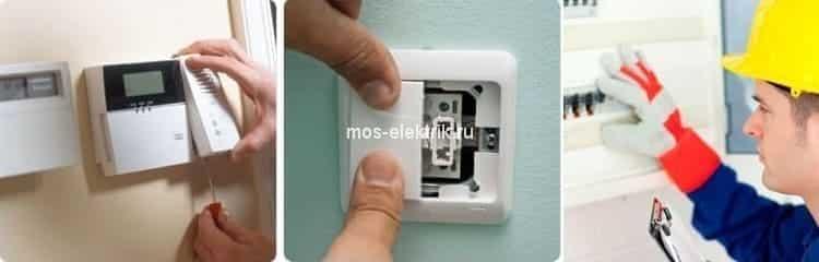 электрик в Химках недорого