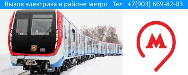 elektrik-v-rajone-metro-nedorogo