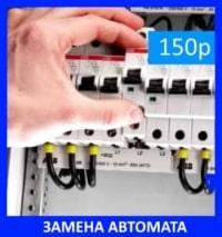 электрик в Новокосино
