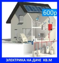 электрик на дом в Москве