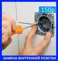 электрик на дом в Новокосино