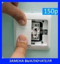 Электрик в Москве на дом