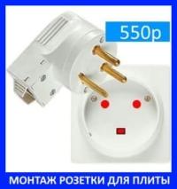 вызвать электрика в Москве