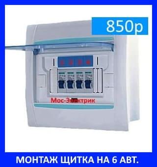 Установка электрощитка цена