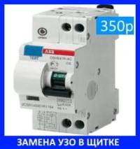 вызов электрика на дом Москва недорого