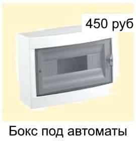 разводка электрики в квартире цена в москве