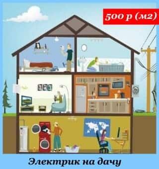 Электрика в загородный дом под ключ