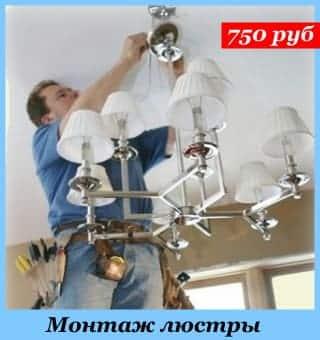 ustanovka-lyustry-na-potolok-750-rub