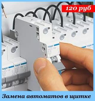 zamena-avtomatov-v-shhitke-ot-150-rub
