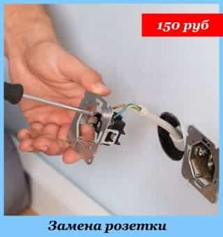 Замена розетки цена за работу 150 руб.