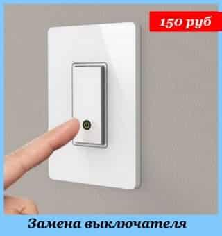 Замена выключателя света в квартире