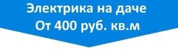 elektrika-na-dache-pod-klyuch-cena