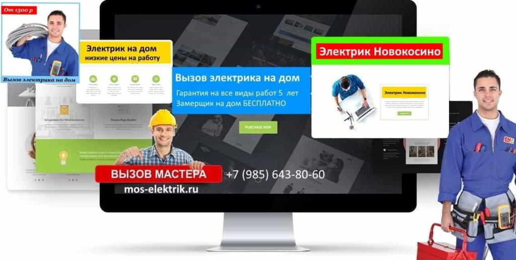 elektrik_novokosino
