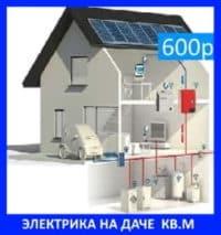 электрик в некрасовке на дом