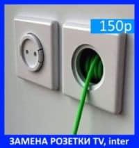 вызов электрика на дом некрасовка недорого